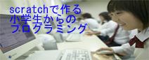 scratchで作る小学生からのプログラミング