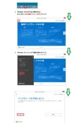 Windows10予約取り消し方法