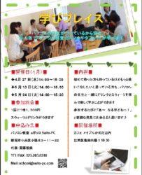 学びプレイス2016.5月予定