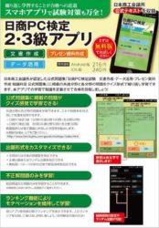 日商PC検定知識科目アプリ