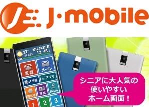 格安スマホJ-mobile