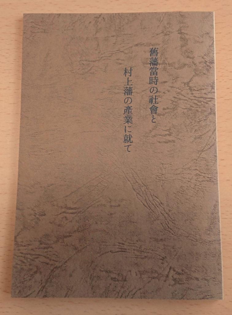 村上藩の産業表紙